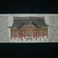 太宰府天満宮図 9/28
