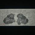 辻堂の諏訪神社狛犬図