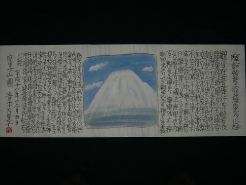 富士山図  12/4