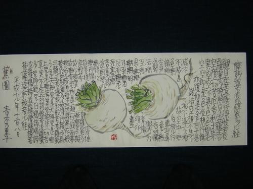 蕪図 12/8