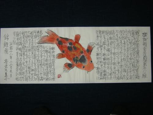 錦鯉図 12/9