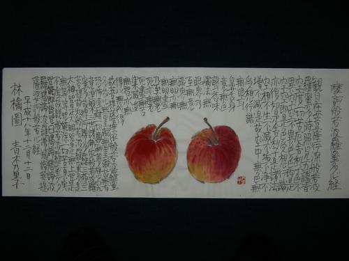 林檎図 12/12