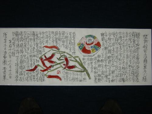 唐辛子と油壷図 12/13