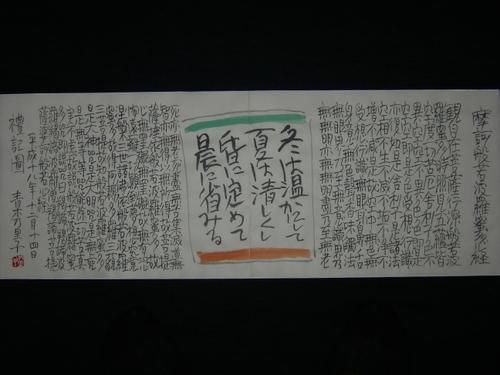 礼記図 12/14