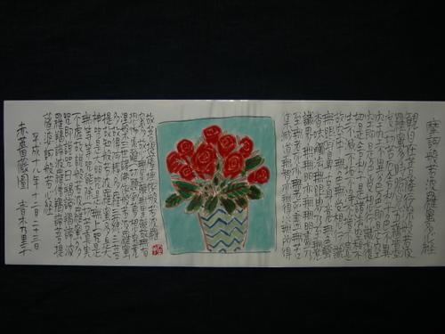 薔薇図 12/23