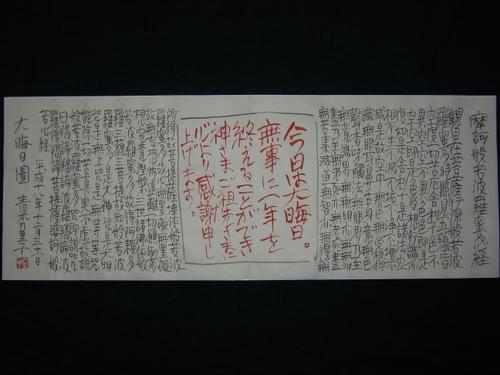 大晦日図 12/31