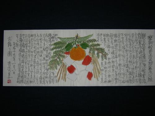 お飾り図 1/1