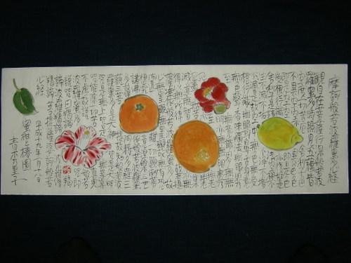 蜜柑と椿図 1/18
