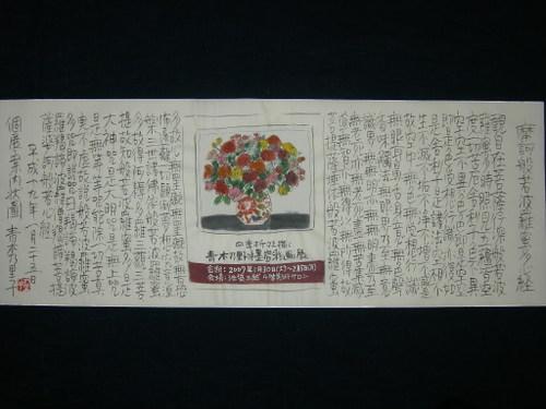 個展案内状図 1/25