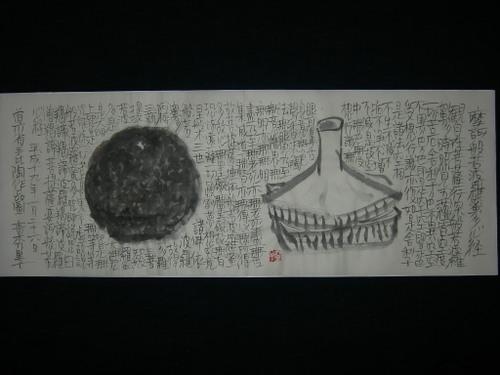 道川省三氏陶作品図 1/26