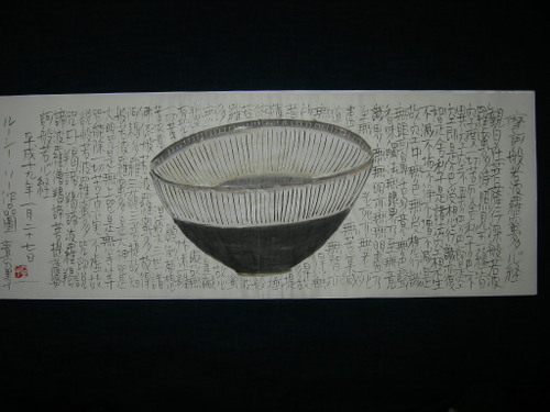 ルーシー・リー黄色の掻き落とし大鉢図 1/27
