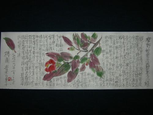 椿図 1/29