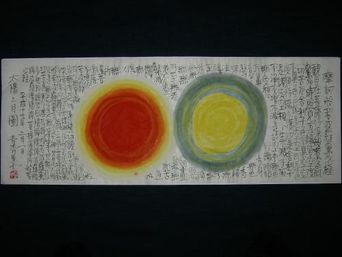 太陽と月図 2/1