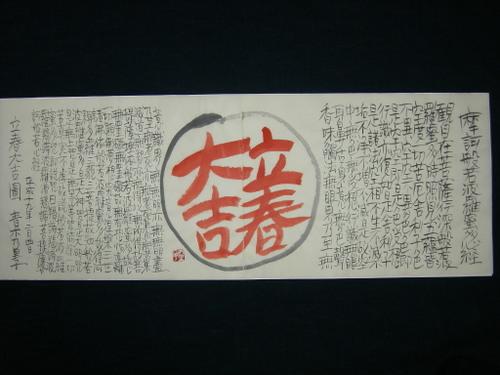 立春大吉図 2/4
