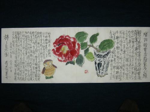椿と梟図 2/6
