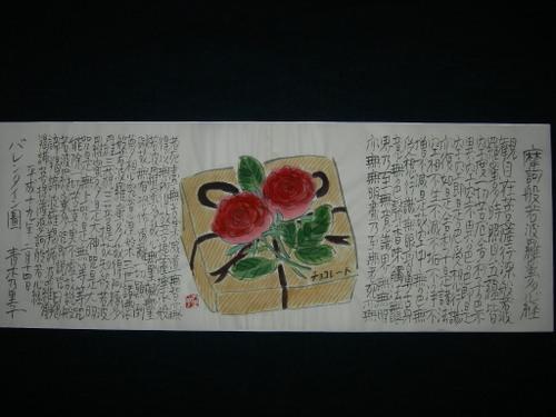 バレンタイン図 2/14