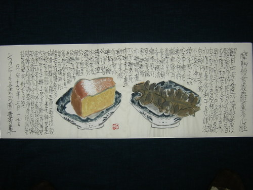 シフォンケーキと茎わかめ図 2/17