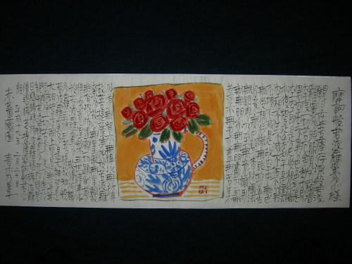 赤薔薇図 2/20