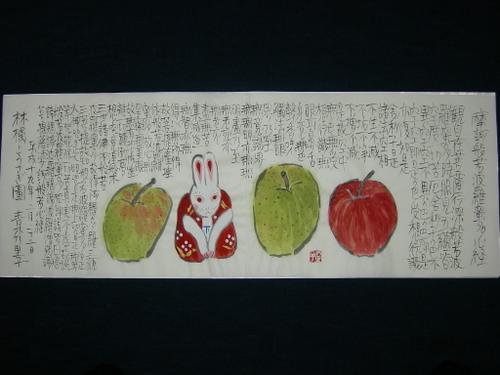 林檎とうさぎ図 2/22