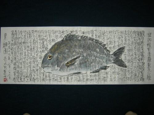 黒鯛図 2/23