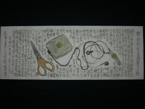長男の置いていった物図 2/26