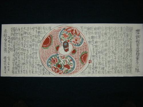 赤絵壷蓋図 2/27