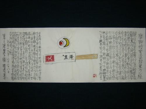 『黒澤』の箸と箸置き図 2/28