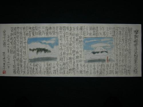 富士山図 3/11