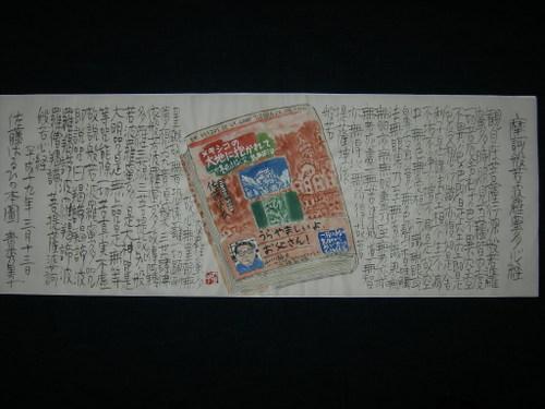 佐藤はるひさんの本図 3/13