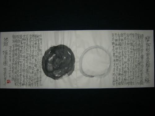 地獄・極楽図 3/16