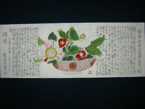 椿図 3/23
