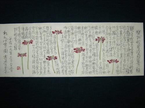 れんげ草図 3/25