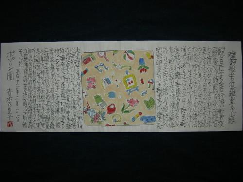 ポプリン図 3/26