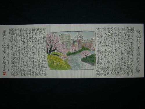 田安門の桜 3/30