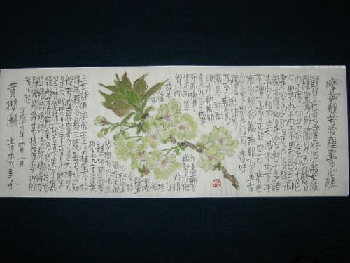 黄桜図 4/1