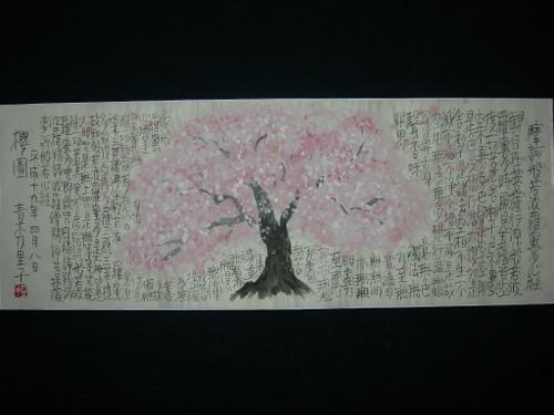 桜図 4/8