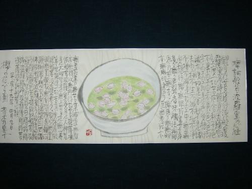 櫻の花びら図 4/9
