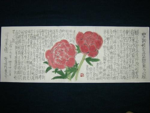 芍薬図 4/13