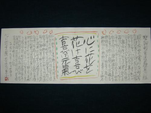 心に花を図 4/14