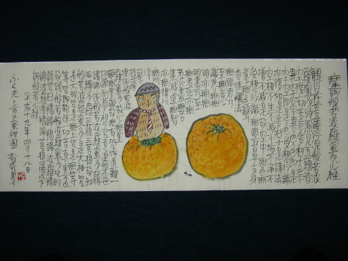 ふく夫と夏蜜柑図 4/18
