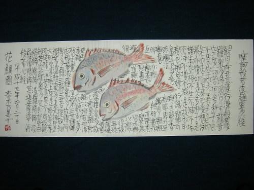 花鯛図 4/20