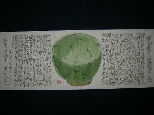 松葉文鉢図 4/21