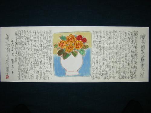 薔薇図 4/30
