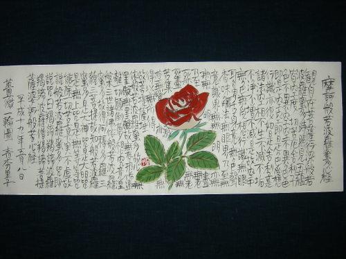 薔薇一輪図 5/8