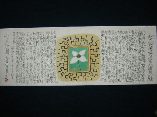 山法師図 5/14