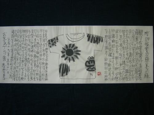 お天気Tシャツ図 5/18