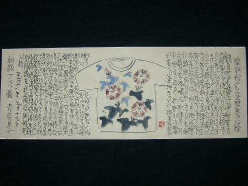 朝顔Tシャツ図 5/19
