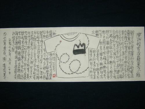 めざせ世界遺産っ図 5/20