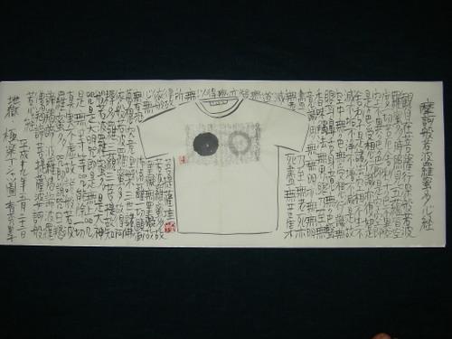 地獄極楽Tシャツ図 5/22