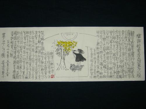 夢のTシャツ図 5/23
